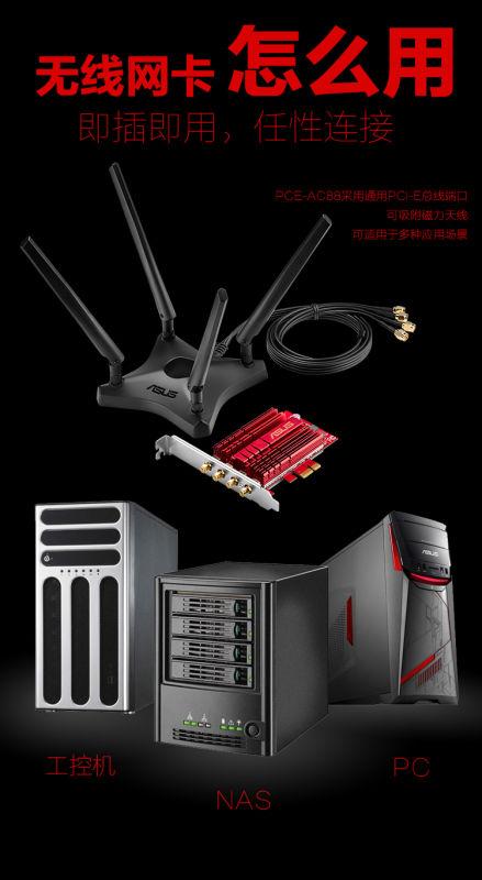 PCE-AC88 3100M 無線網卡