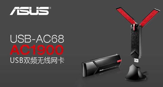 {52asus}USB-AC68 开箱啦