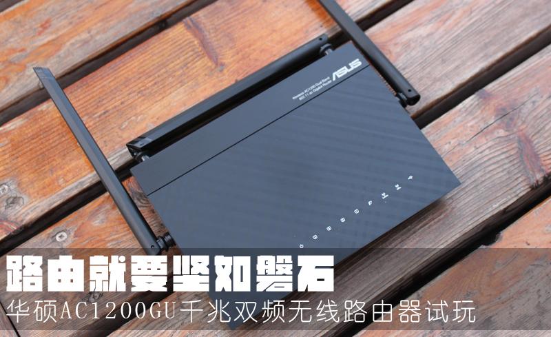 华硕RT-AC-1200GU千兆双频无线路由器上手